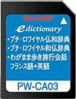 コンテンツカード 仏語辞書カード 音声非対応[PW-CA03]