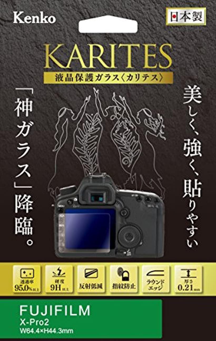 デジタルカメラ用アクセサリー, 液晶保護フィルム Kenko KARITES FUJIFILM X-Pro2 0.21mm AR KKG-FXPRO2
