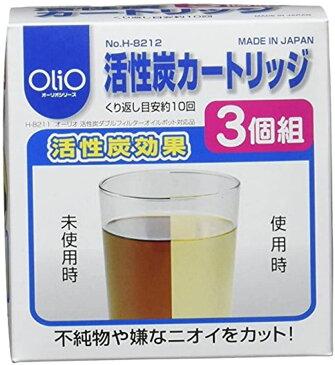 活性炭 カートリッジ 3個組 オーリオ オイル ポット 専用 日本製 H-8212