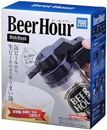 ビールアワー リッチブラック(黒)
