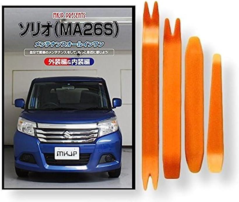 メンテナンス用品, その他  MA26S DVD 4 SUZUKI C187