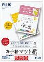 インクジェット用紙 お手軽マット紙 B5判 100枚入 46-145 IT-110ME(B5)