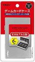 Nintendo Switch ニンテンドースイッチ 用 アルミゲームカードケース 6枚収納 Z1657(シルバー)