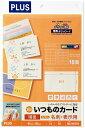 名刺用紙 いつものカード はがしてキリッと両面 A4 10面 10枚 46-199(アイボリー, A4) 1