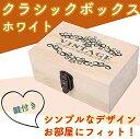 アンティーク VINTAGE ビンテージ トレーディング カード ジュエリー 木製 収納ボックス 木箱 北欧 インテリア レトロ カギ 鍵 付き 宝箱 TW-00441(ホワイト) 2