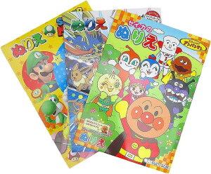 塗り絵 ぬり絵 3冊 セット マリオ アンパンマン ピカチュウ こども 子供 サンスター 日本製(3冊 セット)