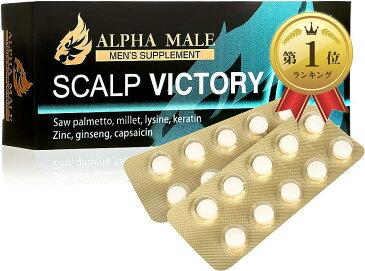 SCALP VICTORY ノコギリヤシ ボリュームアップ サプリ 亜鉛 リジン ケラチン 毛髪診断士×医師監修 サプリメント