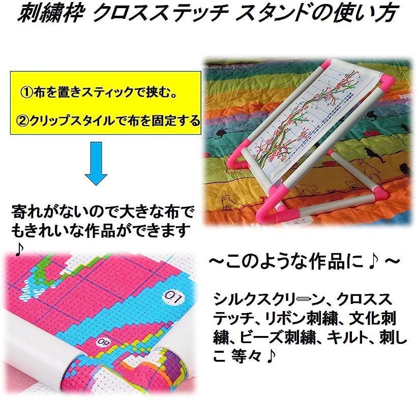 STTS刺しゅう枠フレーム四角スタンドタイプクロスステッチキルト手芸洋裁裁縫刺繍枠刺しゅう枠