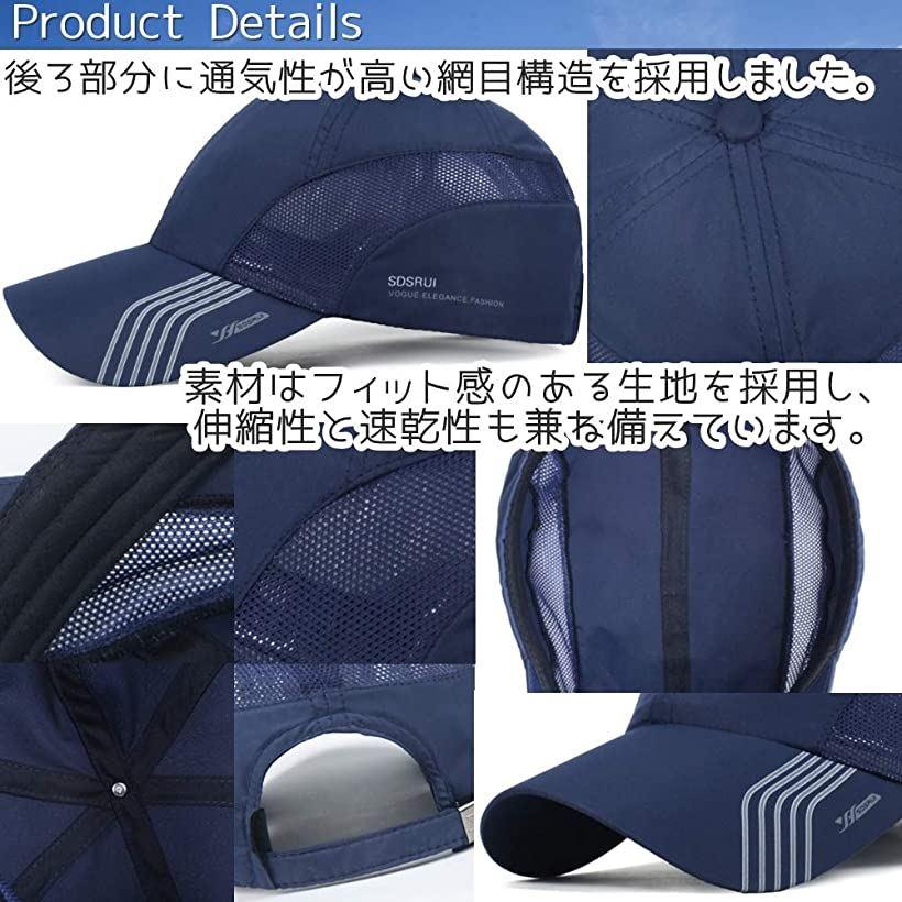 ジョギング帽子ランニングキャップメンズ4Color(ネイビー)