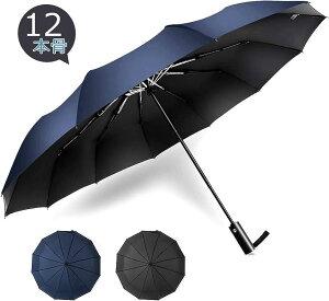 折りたたみ傘 ワンタッチ自動開閉 頑丈な12本骨 晴雨兼用 メンズ 日傘 大きい 超軽量 Teflon加工 耐強風 超撥水 100%遮光 UVカット率99% 210T高強度グラスファイバー 収納ポーチ付き HSS-01(ネイビー)