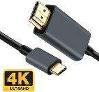 usb-c to hdmi ケーブル type hdmi変換ケーブル Thunderbolt 3 4K高解像度映像出力 hdmiポート アダプタ 1.8mアルミ製 高耐久性 MacBook Pro/iPad 11/ Mate MDM(スペースグレイ)