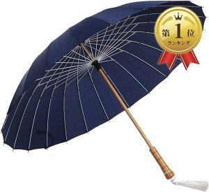 長傘 雨傘 和傘 番傘 紳士傘 軽い 耐風 撥水 24本骨 グラスファイバー 晴れ雨兼用 梅雨 対策 木製 手元 レディース メンズ コスプレ 撮影用にも ジャンプ 青空 アフタヌーンティー 柄 55cm おりたたみ紳士(ネイビーブルー)