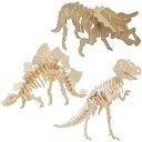 恐竜 木製 組み立て ティラノサウルス 模型 立体パズル プレゼント(3個セット