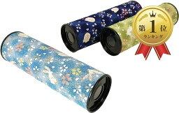 万華鏡 3個セット ちりめん 日本製 懐かし玩具 子供 うさぎ柄 桜柄 おもちゃ 民芸品(水色、紺、緑)