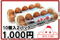 キチン卵10個【10個入り×2パック】