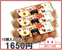 【チャリティーファフィ卵30個(10個入×3パック)】【北海道産】