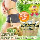 桑の葉エキス20%増量!anan、Hanako、GAKKEN・・・etcに掲載!糖質と脂質をWケア♪【太田胃散...