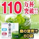 桑の葉 青汁
