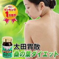 【送料無料】【ランキング1位 国産 DNJ 2011 限定 食物繊維 鉄 sale ダイエット 天然 青汁 サプ...