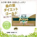 【桑の葉ダイエットゴールド180粒パウチ×3】たっぷり大容量...
