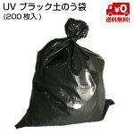 OTS耐候性UVブラック土のう袋黒480x620長期間保管河川工事土木資材PE製200枚入