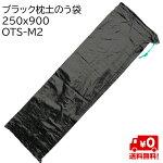 OTS/ブラック/枕土のう袋/UV/250x900