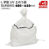 OTS/L字型/耐候性/UV土のう袋/480x620