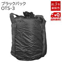 OTS/ブラックフレコンバック/トン袋/耐候性/約3年