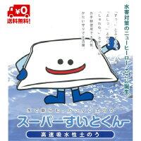 日本製高速吸水性土のうスーパーすいとくん400×60020枚入り