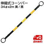 OTS伸縮式コーンバー1.2m-2m黄/黒