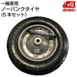 ノーパンクタイヤ/一輪車用スペアタイヤ/車輪