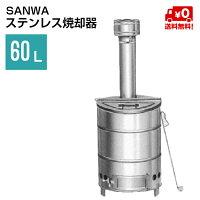 ステンレス製焼却器60L