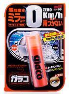 水滴防止!ソフト99 ガラコミラーコートZERO 04172