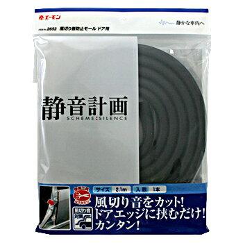 エーモン 静音計画 2652 風切り音防止テープモール ドア用