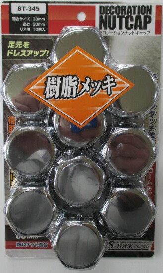 エストック ISOナットキャップ デコレーションナットキャップ 33mm 樹脂メッキ フロント用 高さ50mm 10個入 ST-345