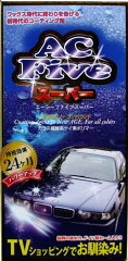 元祖ガラスコーティング!☆送料無料☆ガラスコーティング剤 エーシーファイブスーパー 320ml ...