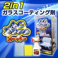 ☆送料無料☆元祖ガラスコーティング剤アクアクリスタルエーシーファイブスーパー320ml持続効果24ヶ月にパワーアップカンタンガラスコーティング!AC-5