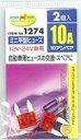 エーモン 1274 ミニ平型ヒューズ 10A