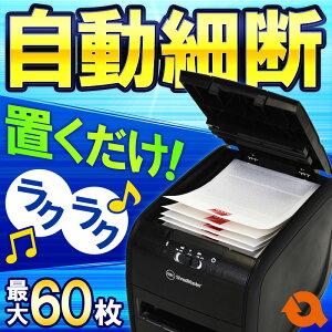フィード シュレッダー アコ・ブランズ・ジャパン