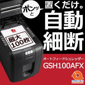 アコ・ブランズ・ジャパン新品オートフィードシュレッダーGSH100AFX