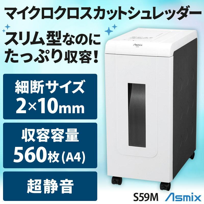 アスカ/Asmix S59M