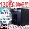アコ・ブランズ・ジャパン新品オートフィードシュレッダーGSH130AFX