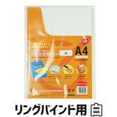 アコ・ブランズ・ジャパン エントリーパック ストックカバー20枚入り(リング製本機用表紙/白/A4サイズ) SC20PW