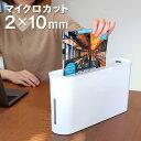 コンパクトなマイクロクロスカット電動シュレッダー 家庭用 コンパクト おしゃれ 卓上 小型 / アスカ B05【送料無料】【新品】