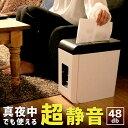 超静音シュレッダー/家庭用/電動/コンパクト/小さい/おしゃれ/ホッチキス/クロスカット アスカ SZK01 【代引き可】