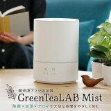 ウイルス対策 除菌 アロマ 卓上 超音波加湿器 ふたを外さず 上から給水 大容量 静音 KISHIMA キシマ Green Tea Lab Mist