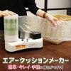 エアー緩衝材・梱包材製造機(エアークッションメーカー)aswillACM01家庭用/業務用【送料無料】【代引き可】