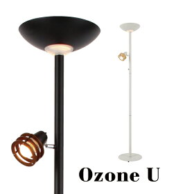 【YFL-319】フロアスタンドOzone-U【オゾンU】スタンドライト/照明器具/フロアライト/間接照明/インテリア照明/一部LED使用可【2sp_120314_a】【point_hkd_0401】