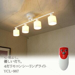 【直販店なのでもしもの時も安心♪】送料無料 リモコン付きでとても便利な4灯シーリングライト...