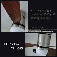 シーリングファンYCF-373【LEDAsFan】無段階調光リモコン操作近未来デザイン